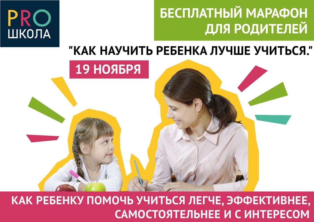 """Афиша Ижевск Марафон """"Как научить ребенка лучше учиться"""""""