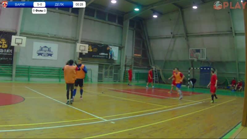 Зимний Чемпионат ВЛДФ (БР) | 4 тур (11.11.18) | Варяг-ДЕЛК