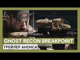 Tom Clancy's Ghost Recon Breakpoint: трейлер анонса