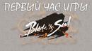 Blade Soul Первый Час Игры