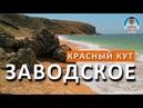 Заводское. МЫС КРАСНЫЙ КУТ. Отдых с палатками. Азовское море