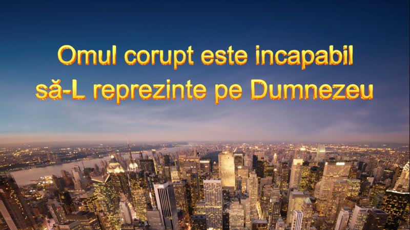 """Cuvântul lui Dumnezeu """"Omul corupt este incapabil să-L reprezinte pe Dumnezeu"""""""
