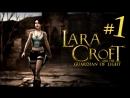 🎮 Lara Croft and the Guardian of Light - Каоп , первое моё прохождение.#1 🎮