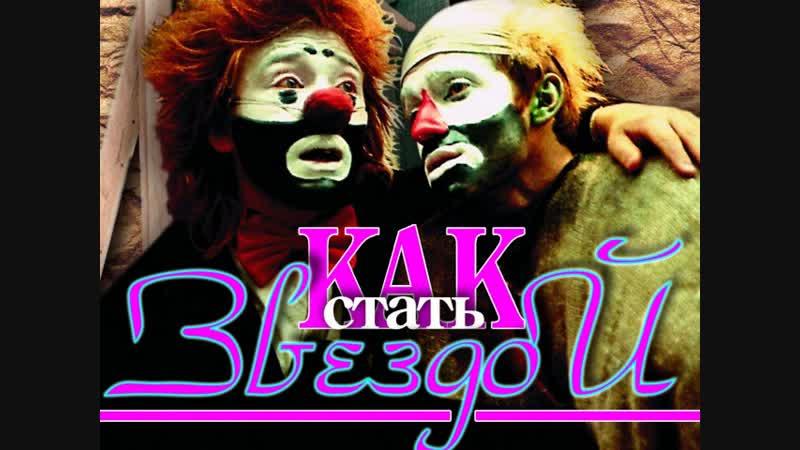 Клоун-мим театр Лицедеи в фильме Как стать звездой 1986 г.