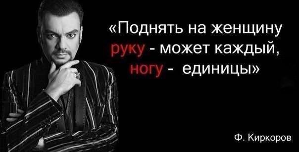 киркорова мне не жаль: