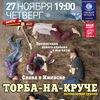 27.11 группа ТОРБА-НА-КРУЧЕ снова в Ижевске