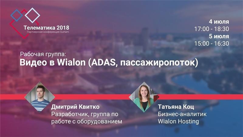 Видео в Wialon (ADAS, пассажиропоток)