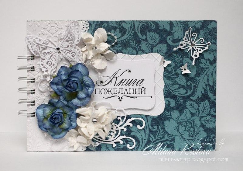 Книга пожеланий на свадьбу своими руками с фото