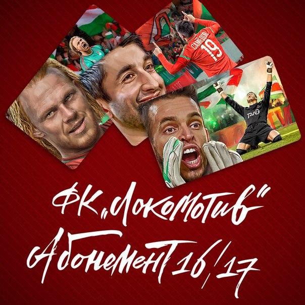 Абонементы для болельщиков «Локомотива» стоят от 3,5 тыс. до 120 тыс. рублей