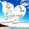 Туроператор «РОЗА-ТУР» | Белгород