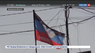 Новости на Россия 24 • ВСУ 23 раза нарушили пасхальное перемирие