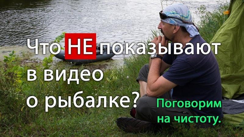 Что обычно НЕ ПОКАЗЫВАЮТ в видео о рыбалке Поговорим на чистоту