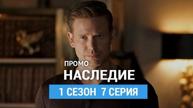 Наследие 1 сезон 7 серия Промо Русская Озвучка