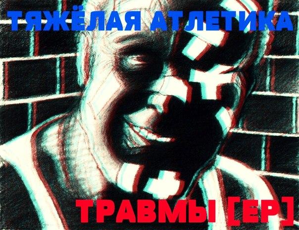 Тяжелая Атлетика - Травмы (2014)