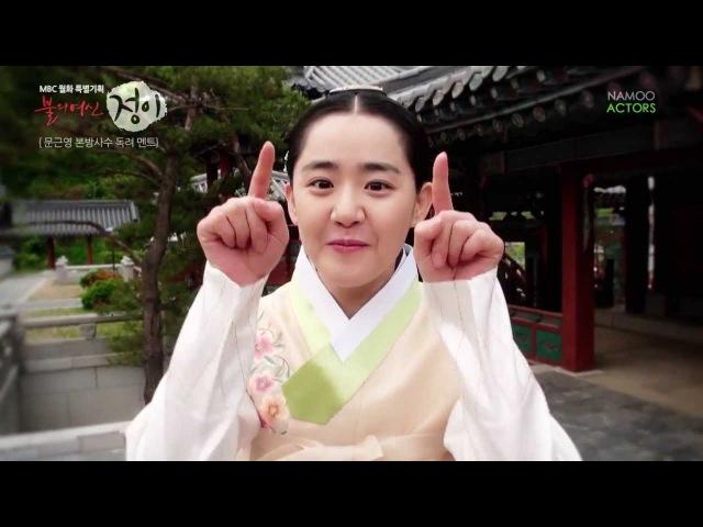 [문근영] MBC 불의 여신 정이(Goddess of Fire Jeong Yi) 본방사수 독려멘트!