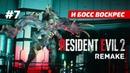 Resident Evil 2 Remake — Часть 7: И босс воскрес