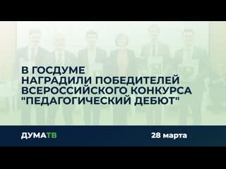 В Госдуме наградили победителей Всероссийского конкурса