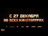 Т-34 Премьера (РФ) 27 декабря 2018 года