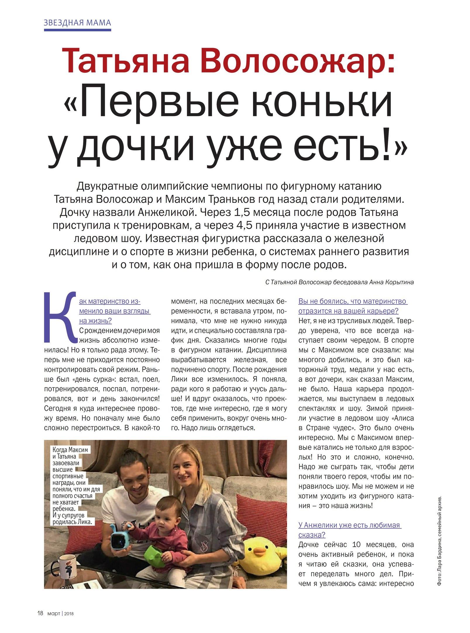 Татьяна Волосожар - Максим Траньков-4 - Страница 14 Flfi4TC9iTE