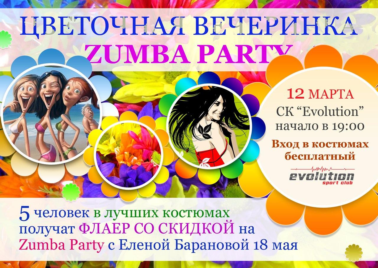 Цветочная вечеринка