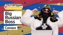 По городам - Big Russian Boss и Майами Самара