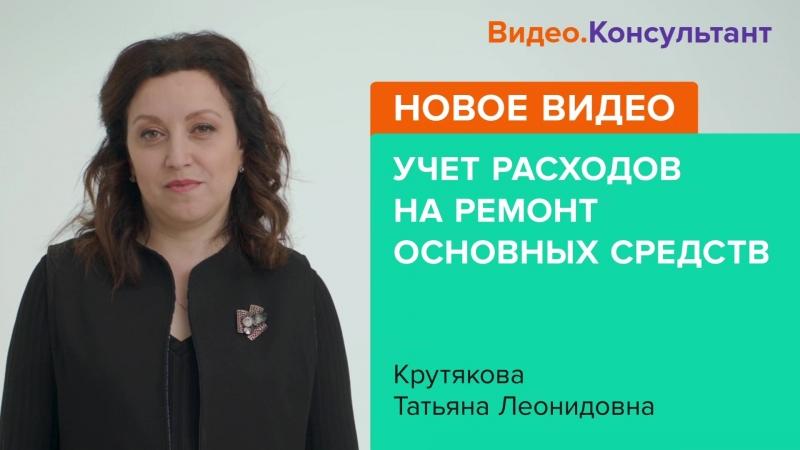 Учет расходов на ремонт основных средств, Татьяна Крутякова