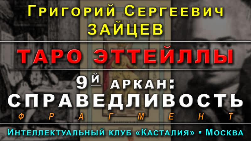 Лекция №12 9 й аркан Справедливость демо Курс Таро Эттейллы Григорий Зайцев Касталия