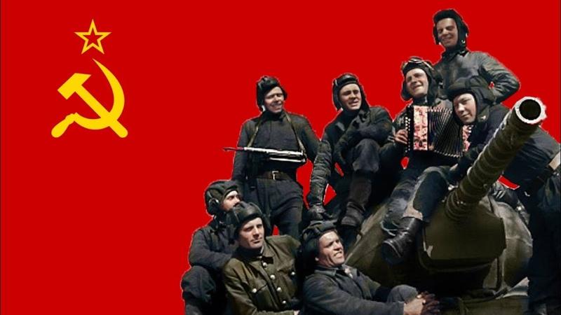 Марш советских танкистов! March of the Soviet Tankmen!