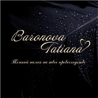 Татьяна Баронова