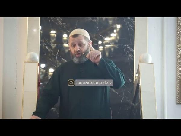 Шейх Хамзат Чумаков про жену Пророка Мухьаммада ﷺ - Хадиджу бинт Хувайлид