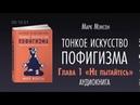 Марк Менсон Тонкое искусство пофигизма аудиокнига 1 часть