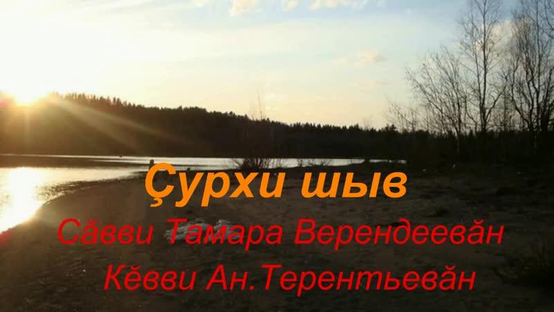 Çурхи шыв_(Т.Верендеева_А.Тер-ев)