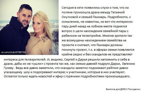 Пынзари  Даша и Сергей. - Страница 7 DdpEahRJQf4