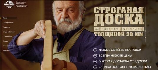 Новый лэндинг по продаже строительных материалов для каркасного строительства