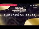 Выпускной вечер Школы шоу-бизнеса Виктора Дробыша Формула Звезды