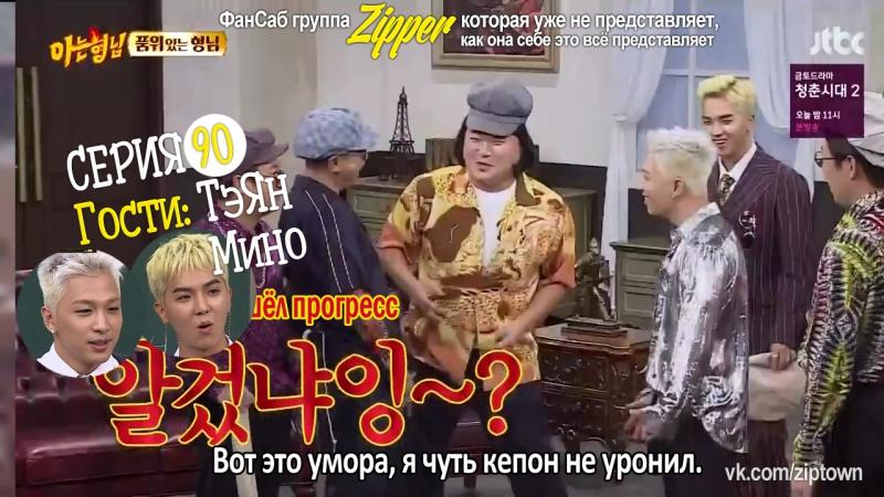 Всеведущие братья 90 - Батькин кепон [рус.саб]