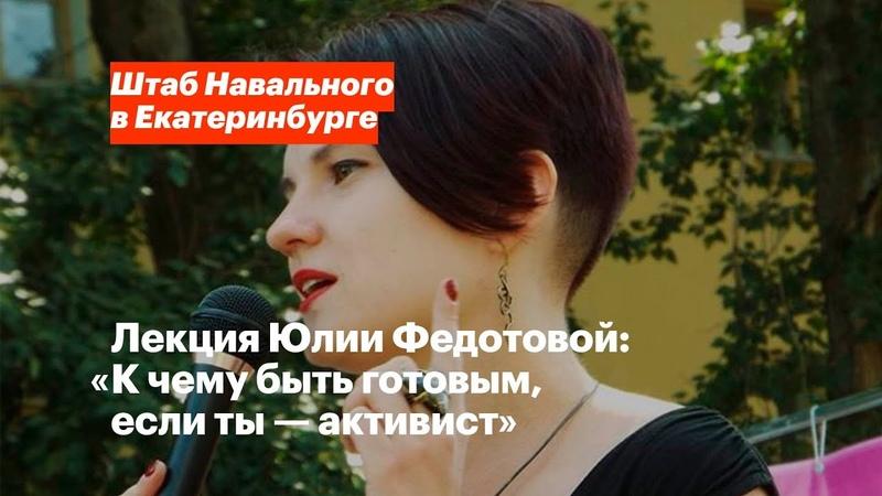 Юлия Федотова: «Оппозиционные риски: к чему быть готовым, если ты политический активист»
