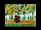 Песенкa Винни Пуха про мед - Винни-Пух (Евгений Леонов) 1972