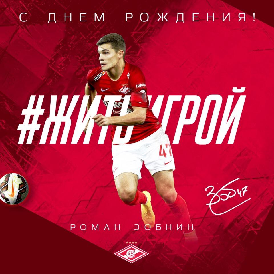 Роман Зобнин