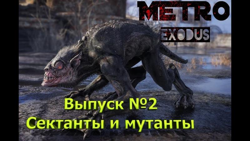 Metro Exodus Выпуск №2 Сектанты и мутанты