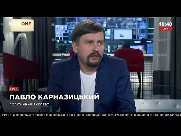 Карназыцкий: все изначально понимали, что суд над Януковичем — комедия для отвлечения зрителя 13.09