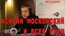 Невзоров Невзоровские среды на радио Эхо Москвы Эфир от 12 12 2018
