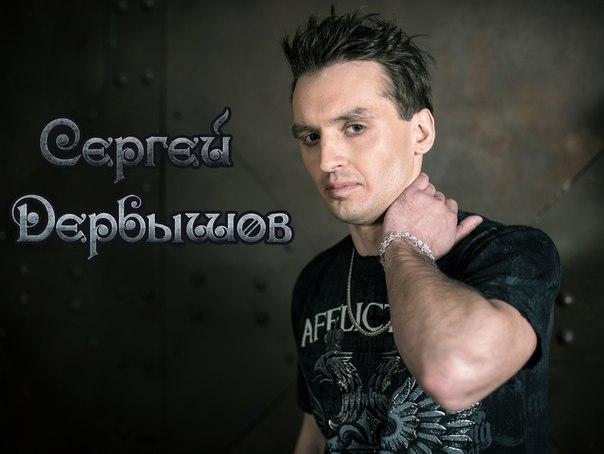 Дебютный сингл Сергея Дербышова  - Ты зажгла огонь