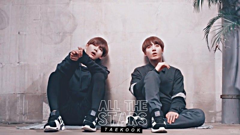 Taekook ● all the stars (au)