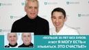 Имплантацию можно проводить в любом возрасте! Новые зубы за 3 дня в клинике Smile-at-Once