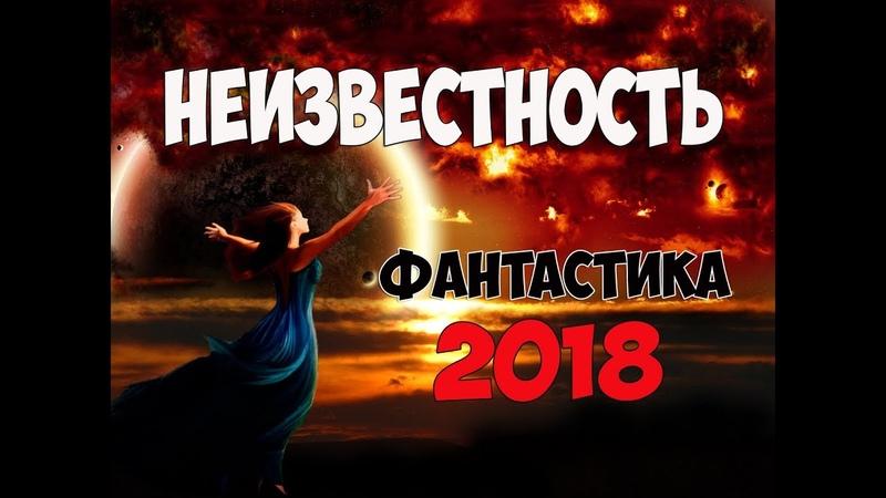 Шикарная фантастика 2018 НЕИЗВЕСТНОСТЬ новинки, фильмы 2018 HD