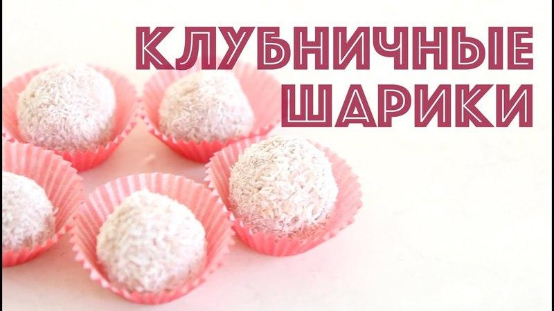 Клубничные шарики | Веганский рецепт для детей без сахара