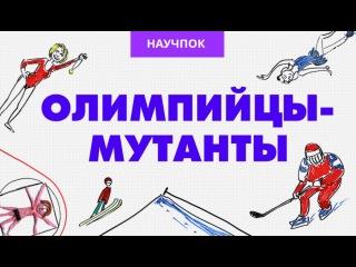 Олимпийцы-мутанты - Научпок