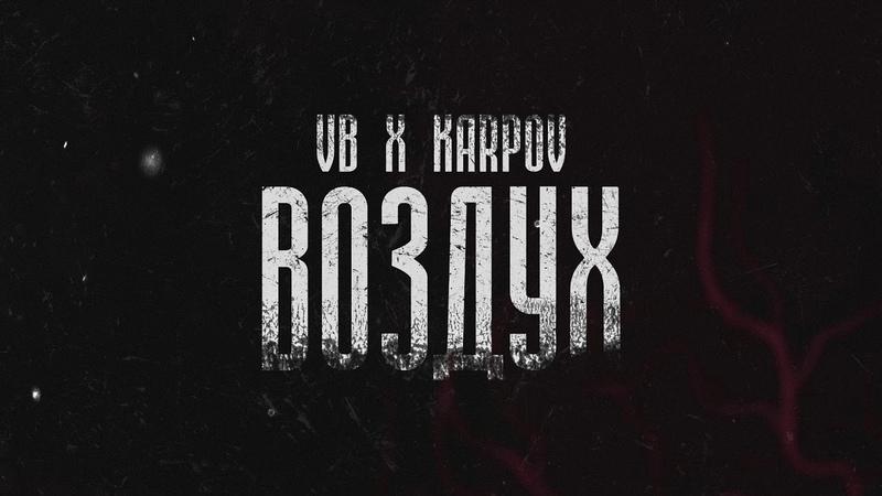 VB x KARPOV - Воздух (2019)