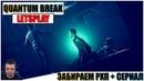 Quantum Break - ЗАБИРАЕМ РХП 4 СЕРИЯ СЕРИАЛА 9 Паша Фриман🎬